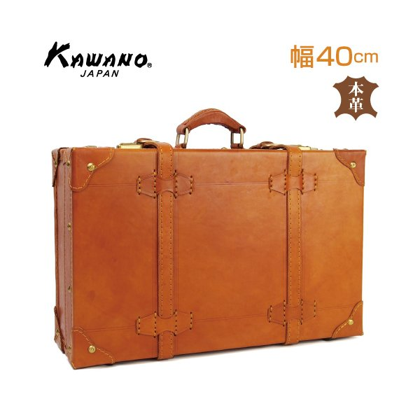 トランクケース 40cmサイズ ヌメ革 本体 本革 牛革 A4対応 ビジネス ハンドメイド ベジタブルタンニンなめし|kawanobag