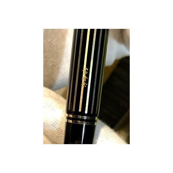ペリカン M805螺鈿「光彩」|kawasaki-bungu|03