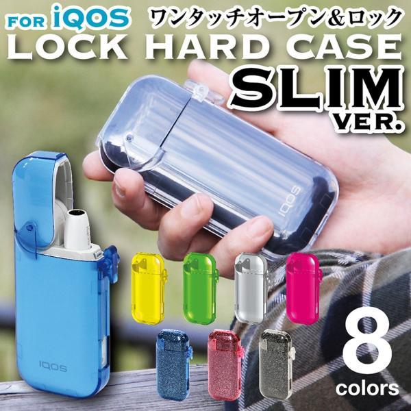 iQOSロックハードケース SLIM|kawashimass