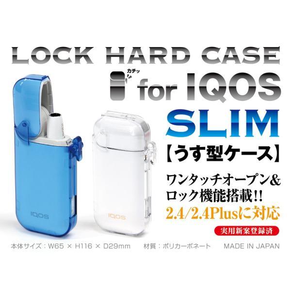 iQOSロックハードケース SLIM|kawashimass|02