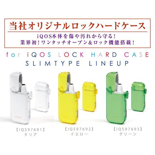 【iQOSロックハードケース スリム】|kawashimass|04