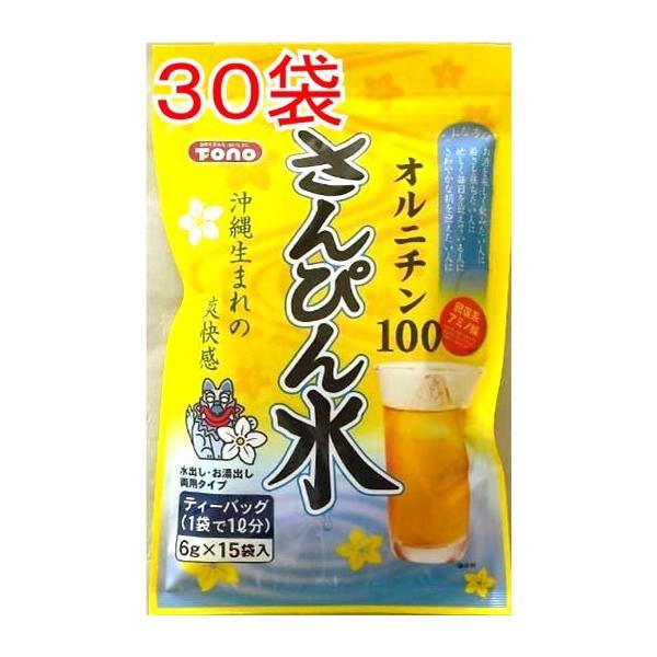 さんぴん茶 プラス オルニチン さんぴん水ティーバック 30袋まとめて お徳用 健康茶 ティーバッグ