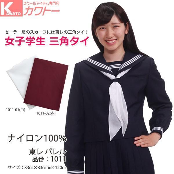 セーラー服スカーフ赤白ハネクトーン