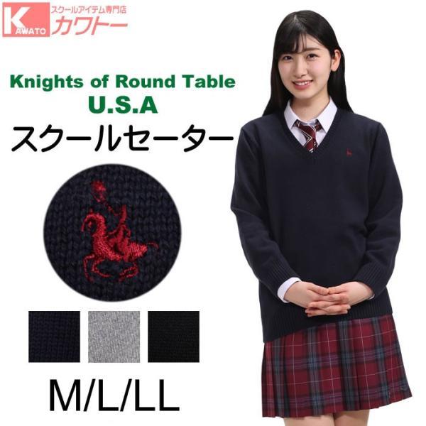 スクールセーター 女子 学生 制服 高校生 Knights of Round Table kawatoh