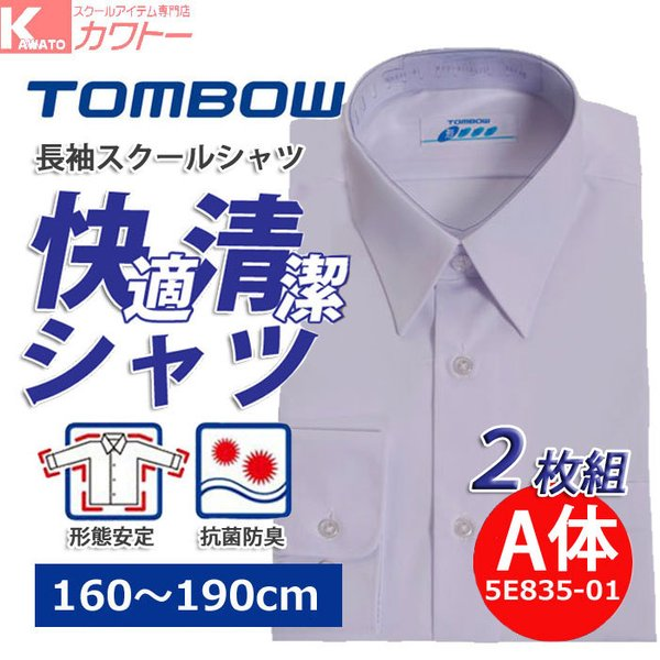 スクールシャツ 学生服 男子 長袖 トンボ カッターシャツ 2枚 組形態安定加工 抗菌防臭加工|kawatoh