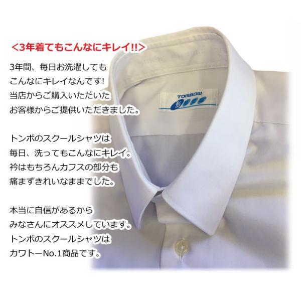スクールシャツ 学生服 男子 長袖 トンボ カッターシャツ 2枚 組形態安定加工 抗菌防臭加工|kawatoh|12