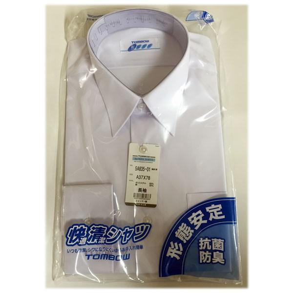 スクールシャツ 学生服 男子 長袖 トンボ カッターシャツ 2枚 組形態安定加工 抗菌防臭加工|kawatoh|03