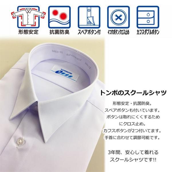 スクールシャツ 学生服 男子 長袖 トンボ カッターシャツ 2枚 組形態安定加工 抗菌防臭加工|kawatoh|05