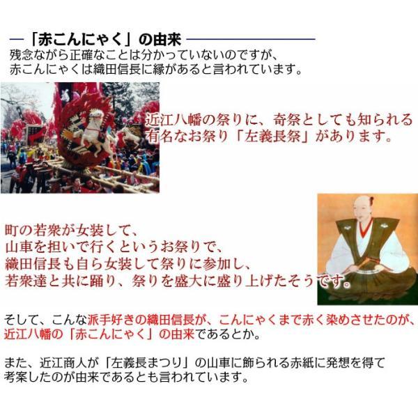 赤こんにゃく 近江八幡名物 国産原料使用 滋賀県 |kawatora|05