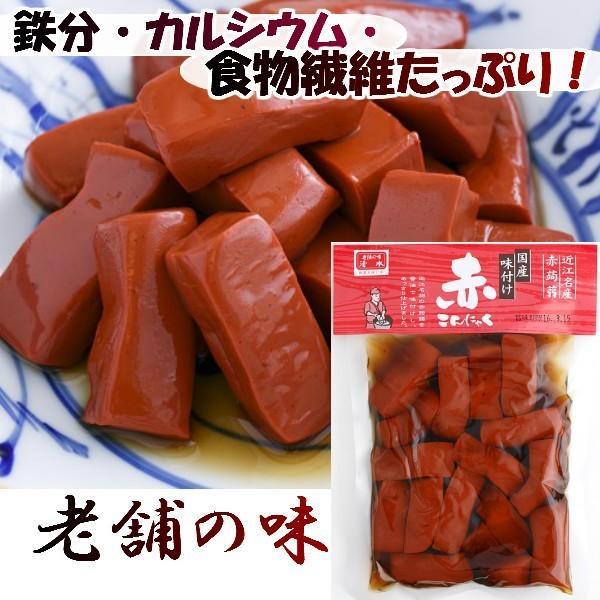 赤こんにゃく 味付け赤こんにゃく 2点セット 近江八幡名物  国産原料使用 滋賀県