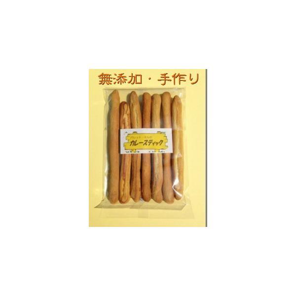 カレースティック 駄菓子 スナック菓子 7本入り 手作り 無添加