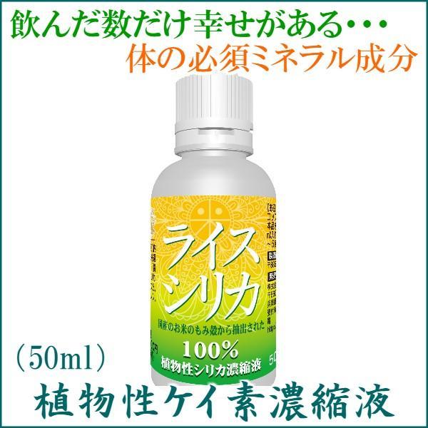 ライスシリカ 50ml 純度100%『植物性ケイ素』濃縮液 【送料無料】【クレディ創食】|kawatora