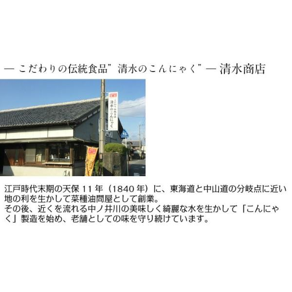 赤こんにゃく 赤つきこんにゃく 近江八幡名物 国産原料100%使用 滋賀県 |kawatora|06