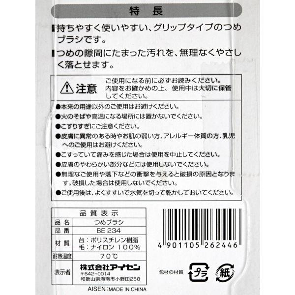 爪ブラシ グリップタイプ|kawauchi|03