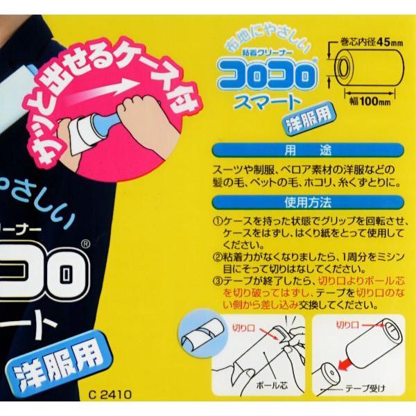 コロコロ 洋服用 幅10cm×50周巻|kawauchi|03