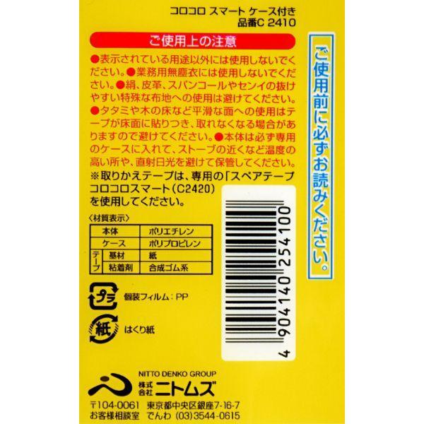 コロコロ 洋服用 幅10cm×50周巻|kawauchi|04