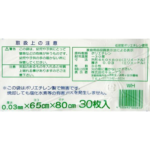 ゴミ袋 45L 厚さ0.03mm 白色 30枚入|kawauchi|03