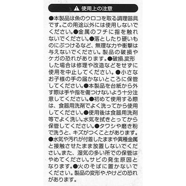 ウロコ取り|kawauchi|06
