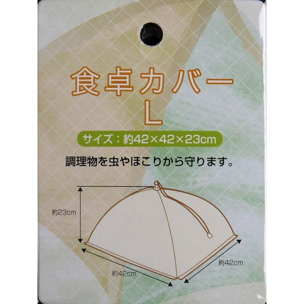 食卓カバー Lサイズ|kawauchi|04