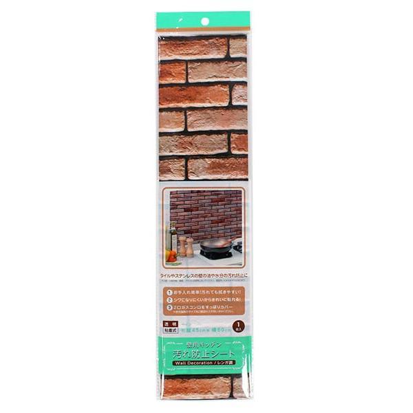 壁用キッチン汚れ防止シート 粘着式 レンガ調 A