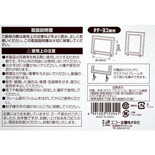 フォトフレーム ガラス製 L版サイズ用|kawauchi|06
