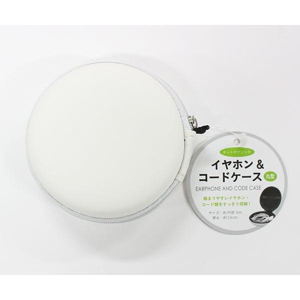 イヤホン&コードケース 丸型(直径9cm)|kawauchi|05