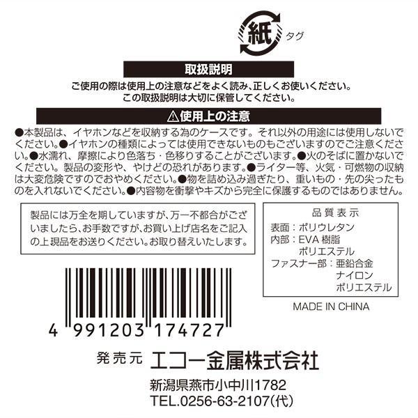 イヤホン&コードケース 丸型(直径9cm)|kawauchi|06