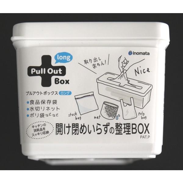 小物入れ プルアウトボックス ロング(8.5×21.4×高さ7.1cm)|kawauchi|07