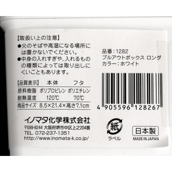 小物入れ プルアウトボックス ロング(8.5×21.4×高さ7.1cm)|kawauchi|09