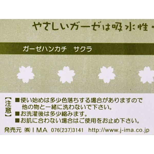 ガーゼハンカチ さくら柄|kawauchi|08
