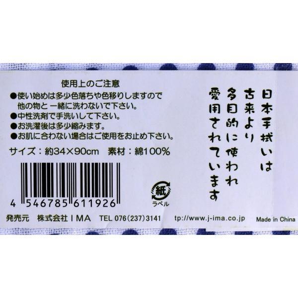 手ぬぐい 伝統文様 豆絞り 紺|kawauchi|02