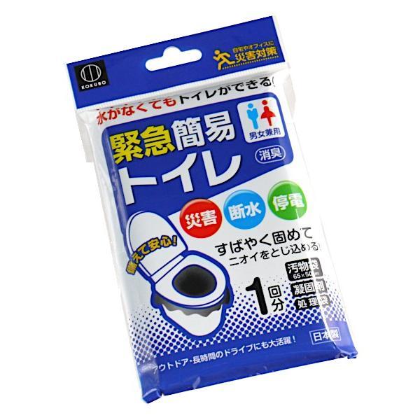 簡易トイレ 消臭 男女兼用 1回分(汚物袋・凝固剤・処理袋 各1個)|kawauchi
