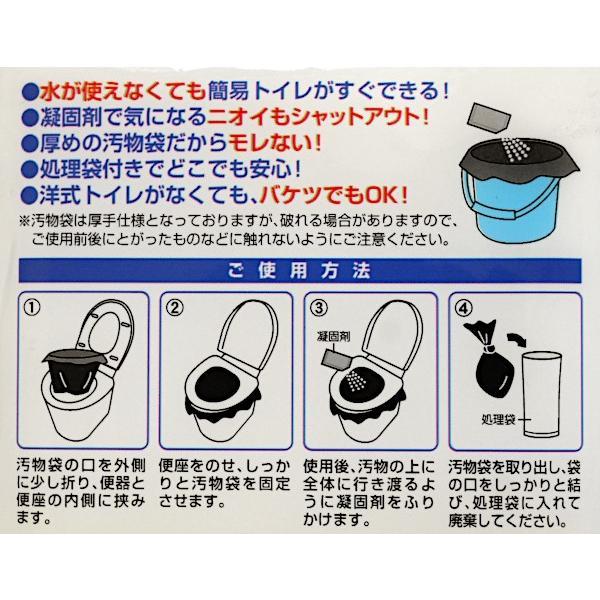 簡易トイレ 消臭 男女兼用 1回分(汚物袋・凝固剤・処理袋 各1個)|kawauchi|11