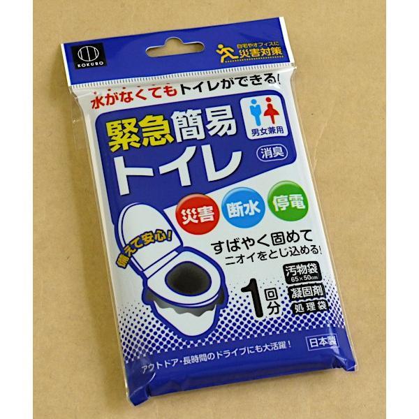 簡易トイレ 消臭 男女兼用 1回分(汚物袋・凝固剤・処理袋 各1個)|kawauchi|15