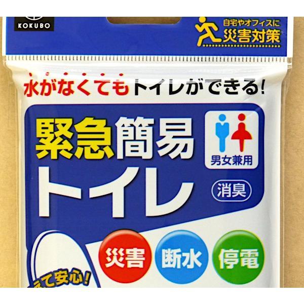 簡易トイレ 消臭 男女兼用 1回分(汚物袋・凝固剤・処理袋 各1個)|kawauchi|09