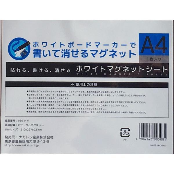 ホワイトマグネットシート A4サイズ|kawauchi|04