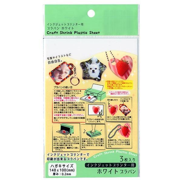プラバン(ホワイト) ハガキサイズ インクジェットプリンター用 3枚入|kawauchi