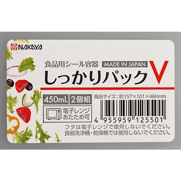 食品用シール容器 しっかりパック 満量450ml 2個入 kawauchi 10