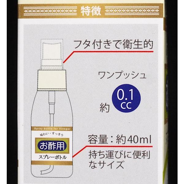 スプレーボトル お酢用 40ml|kawauchi|13