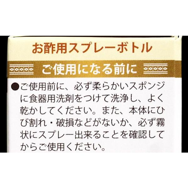 スプレーボトル お酢用 40ml|kawauchi|14
