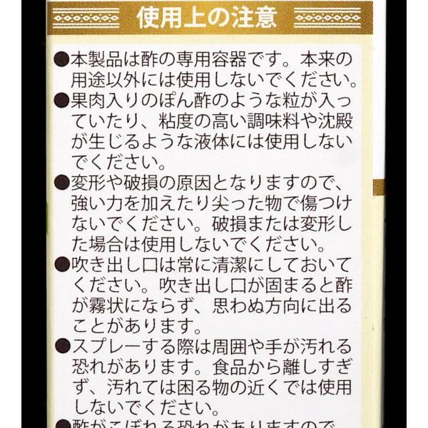 スプレーボトル お酢用 40ml|kawauchi|15