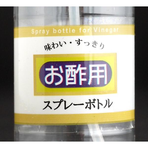スプレーボトル お酢用 40ml|kawauchi|06