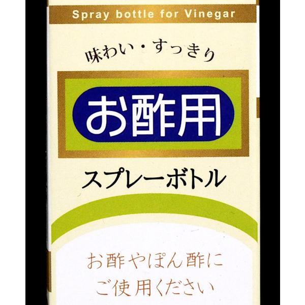スプレーボトル お酢用 40ml|kawauchi|10