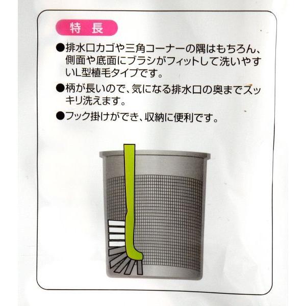 排水口ブラシ L型ロングタイプ|kawauchi|04