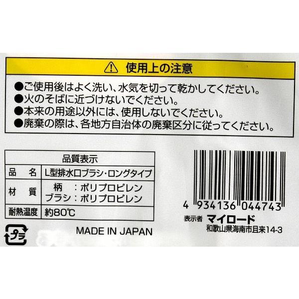 排水口ブラシ L型ロングタイプ|kawauchi|05