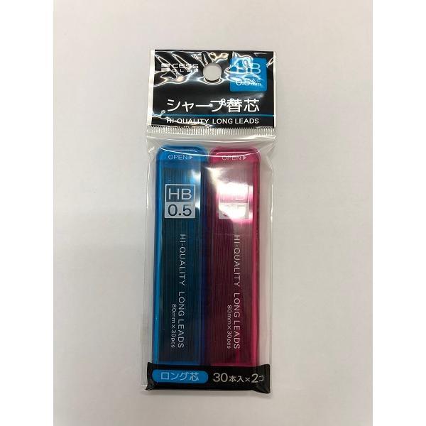 シャープペン替芯 HB 芯径0.5mm ロング(8cm) 30本×2個入 LL−1