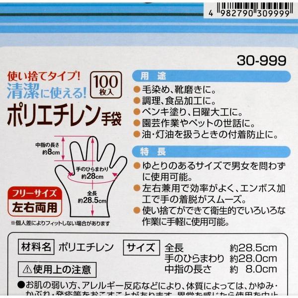 ポリ手袋(左右両用) 使い捨て フリーサイズ 約100枚入|kawauchi|03
