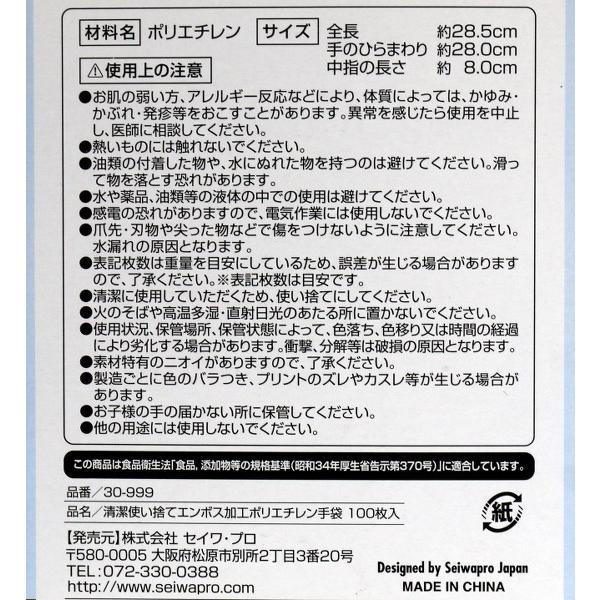 ポリ手袋(左右両用) 使い捨て フリーサイズ 約100枚入|kawauchi|04