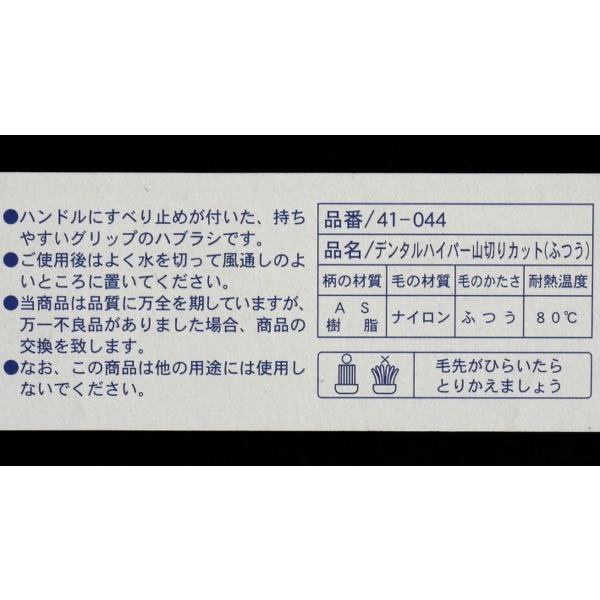 歯ブラシ デンタルハイパー ふつう 山切りカット|kawauchi|05