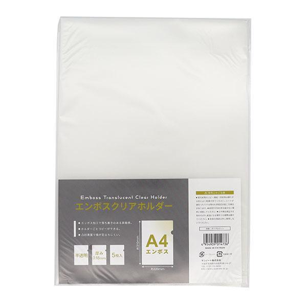 クリアファイル A4サイズ用 エンボス加工 クリア 5枚入 :2SNN71832 ...